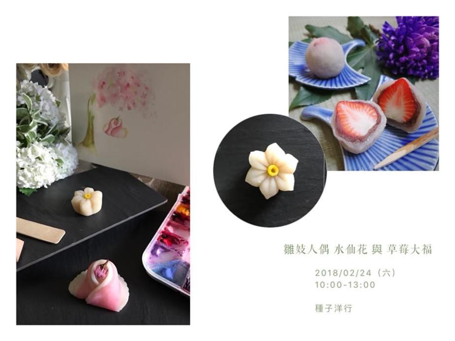 japanese_sweet