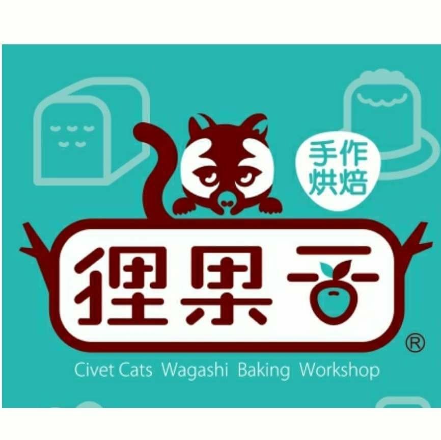 EliN's Cookie in 台南嘉義 狸果子手作烘焙