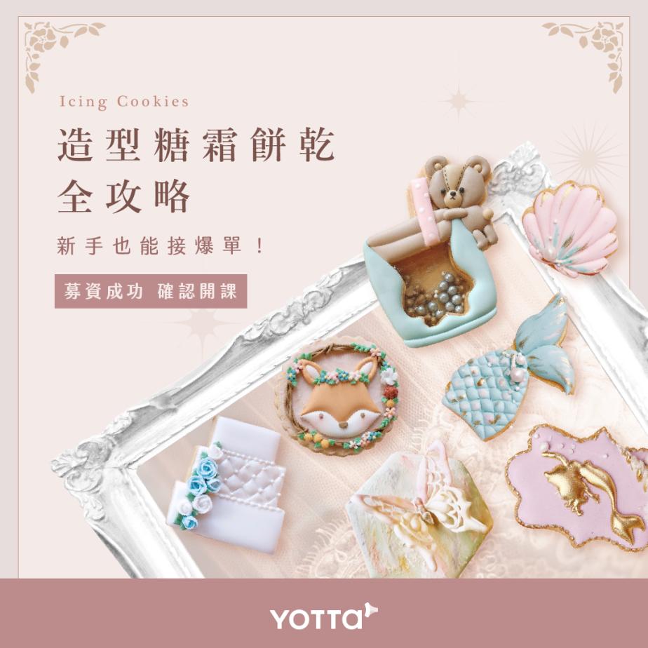 糖霜餅乾YOTTA線上課程QA-調色技巧