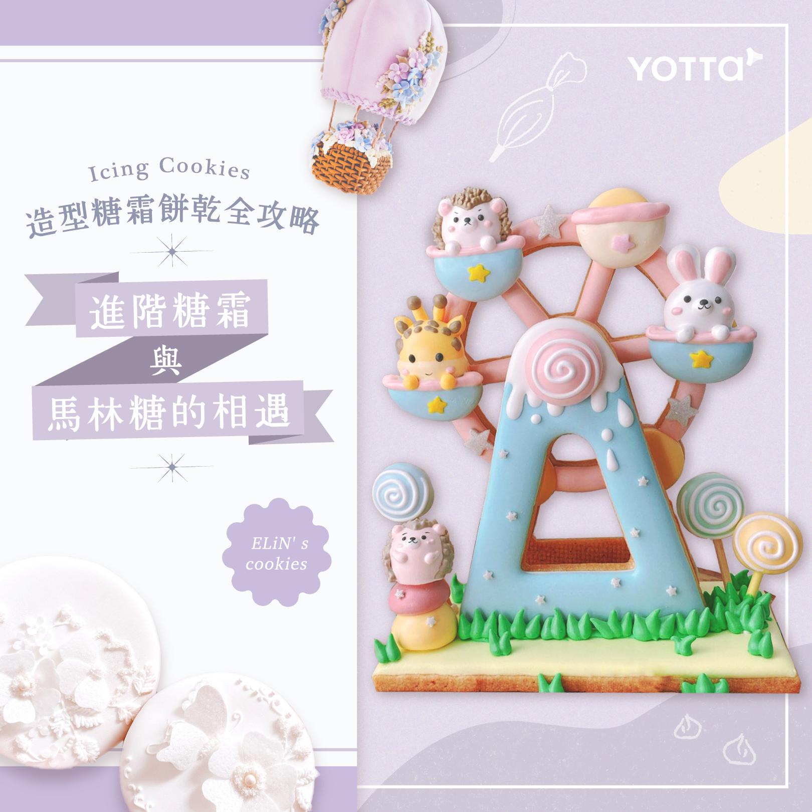 糖霜餅乾線上課程-母親節康乃馨糖霜餅乾diy製作